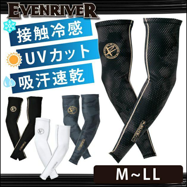 EVENRIVER|イーブンリバー|春夏作業服|アイスコンプレッション アームカバー GT-00