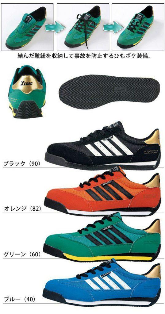 ジーベック|安全靴|セフティシューズ 85127