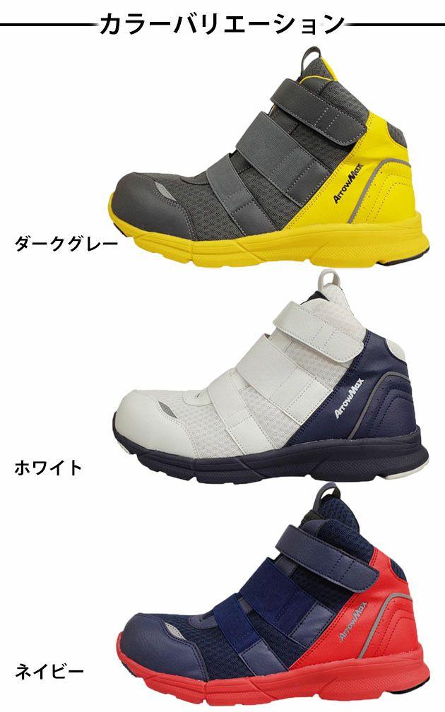 福山ゴム|安全靴|アローマックス #79