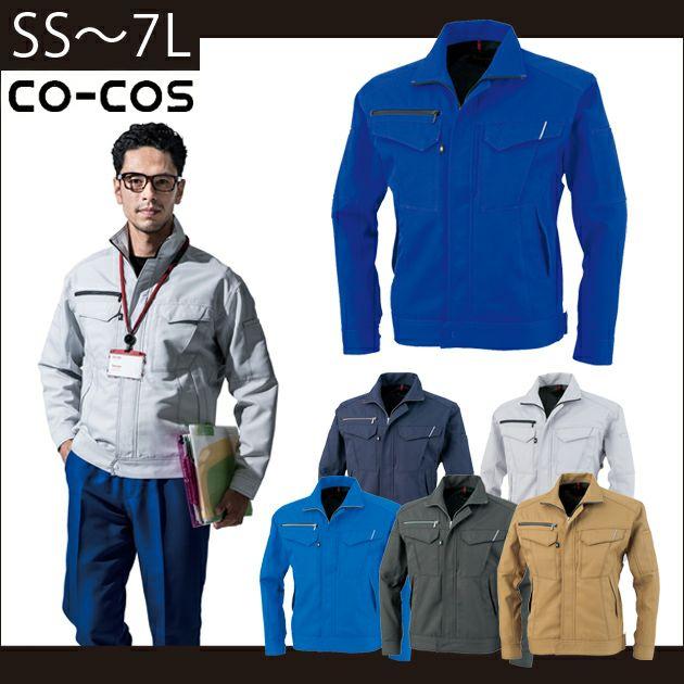 CO-COS|コーコス|春夏作業服|長袖ブルゾン A-8071