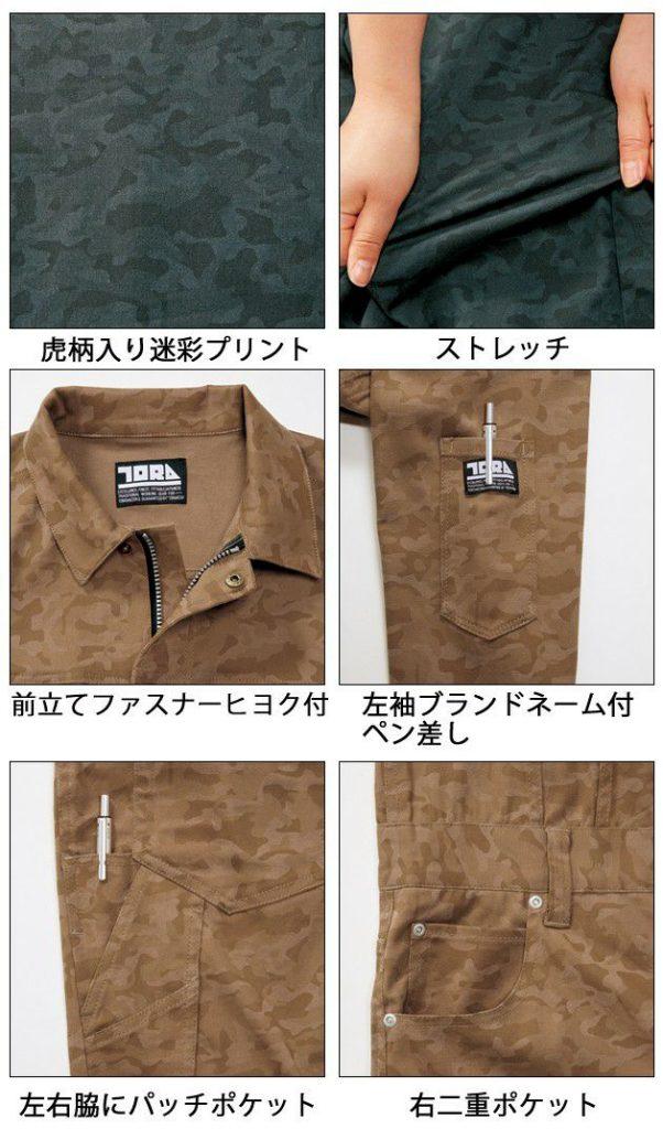 寅壱|通年作業服|迷彩柄ツナギ 3610-501