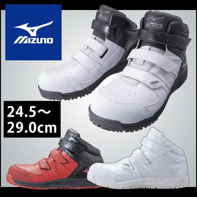 ミズノ|安全靴|プロテクティブスニーカー オールマイティSF21M F1GA1902
