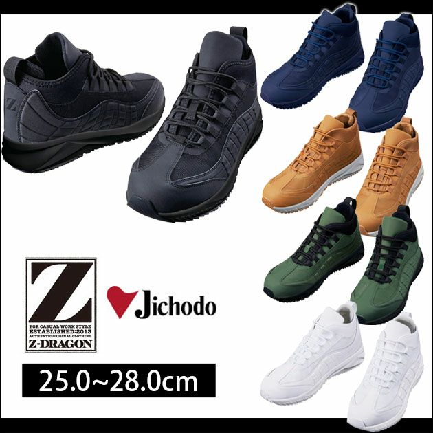 自重堂|安全靴|Z-DRAGON セーフティーシューズ S1193