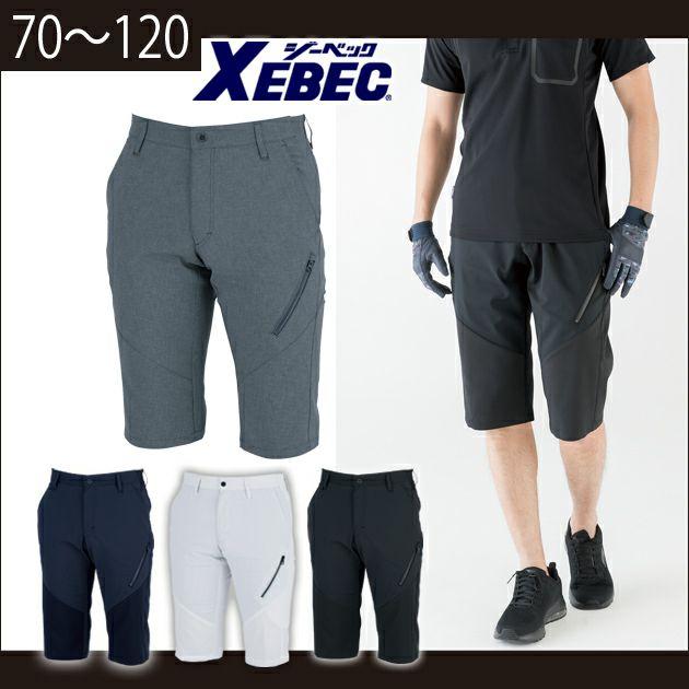 XEBEC|ジーベック|春夏作業服|メンズハーフパンツ 1815