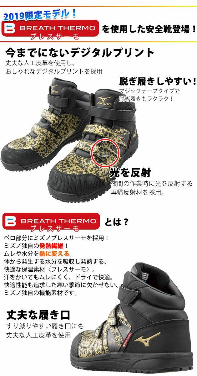 ミズノ|安全靴|オールマイティBF22MLTD F1GA1906