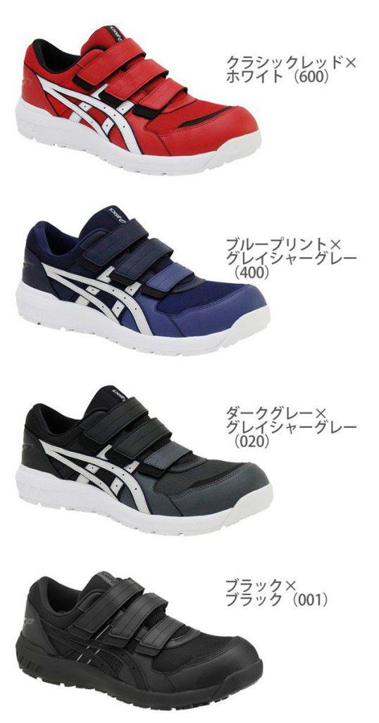 asics|アシックス|安全靴|ウィンジョブ CP205 REGULAR 1271A001