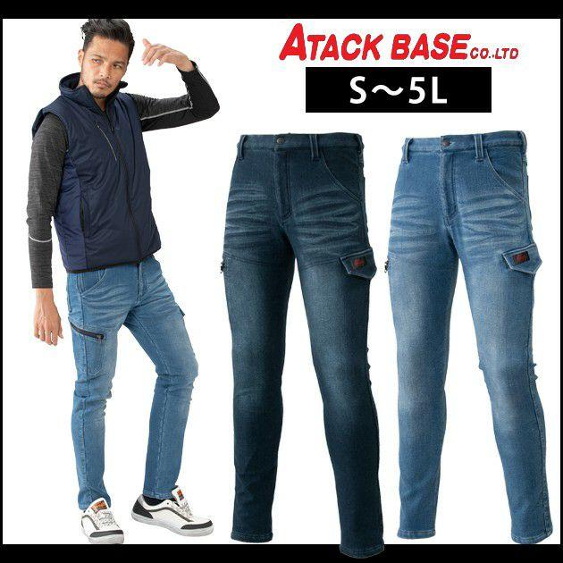 ATACK BASE|アタックベース|秋冬作業服|ボンディングストレッチデニム 2700-1