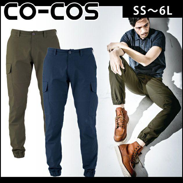CO-COS|コーコス|秋冬作業服|グラディエーターミリタリーストレッチジョガーカーゴパンツ G-6015