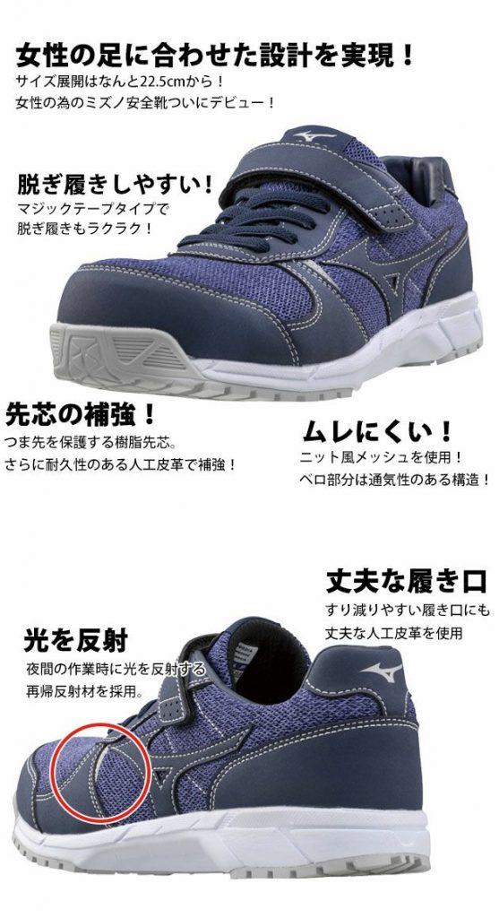 ミズノ|安全靴|オールマイティFS32L F1GA1904
