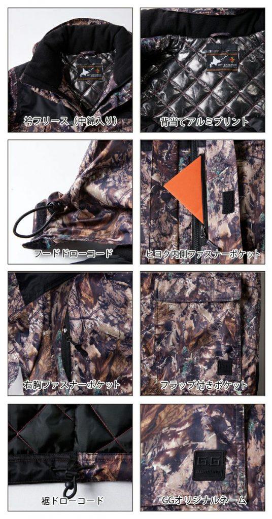 SOWA|桑和|秋冬作業服|防水防寒ブルゾン 7114-00