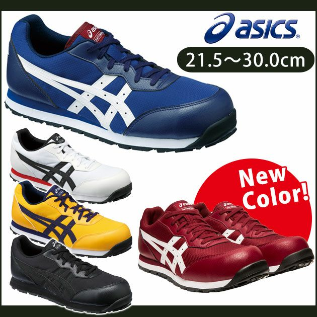 asics|アシックス|安全靴|ウィンジョブCP201 FCP201