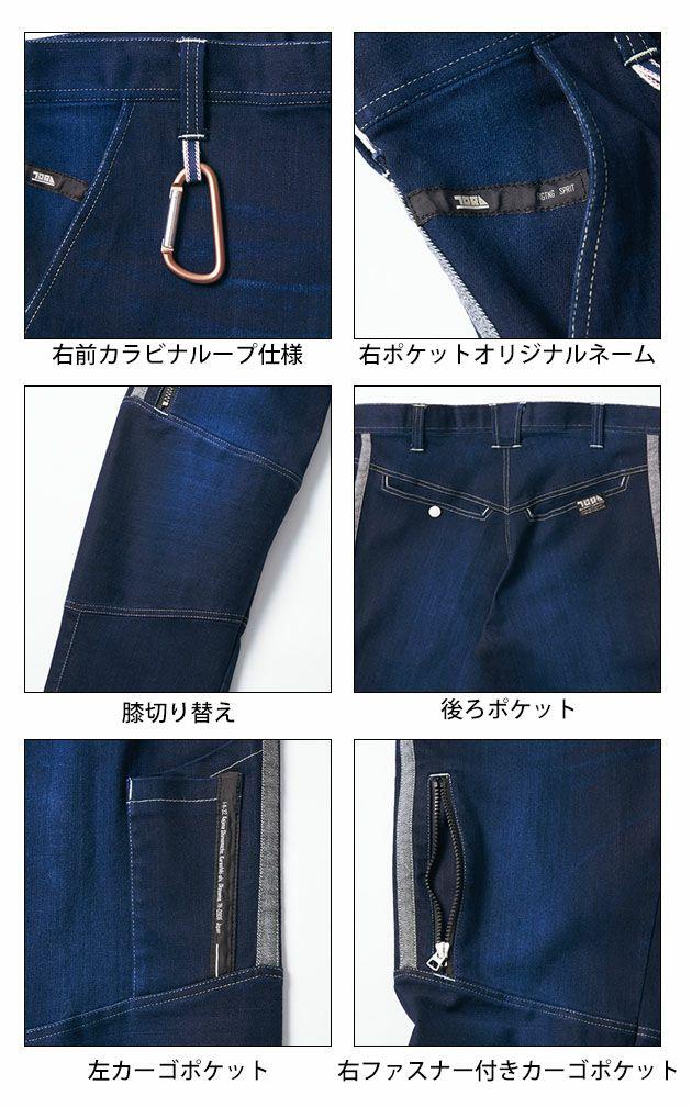 S~3L|寅壱|秋冬作業服|デニムカーゴパンツ 8990-219
