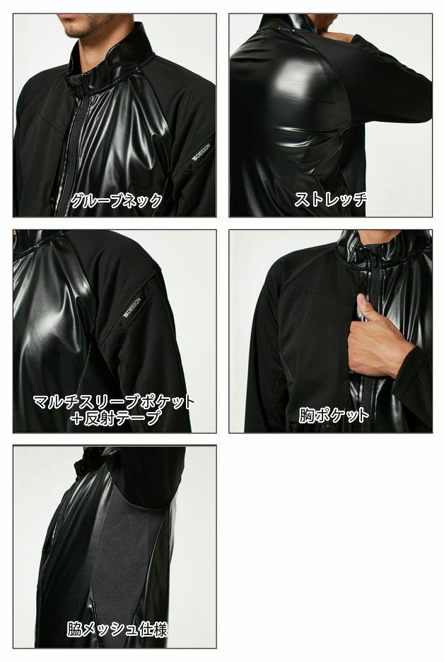 TSDESIGN|藤和|秋冬作業服|ストレッチラミネート 4526