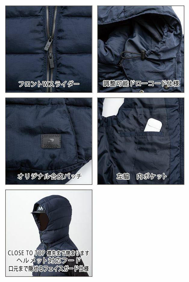 DOGMAN|ドッグマン|秋冬作業服|超軽ソロナ・パーカーベスト 8222