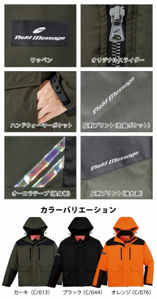 SS~EL|自重堂|秋冬作業服|防寒ジャンパー(フード付) 48490
