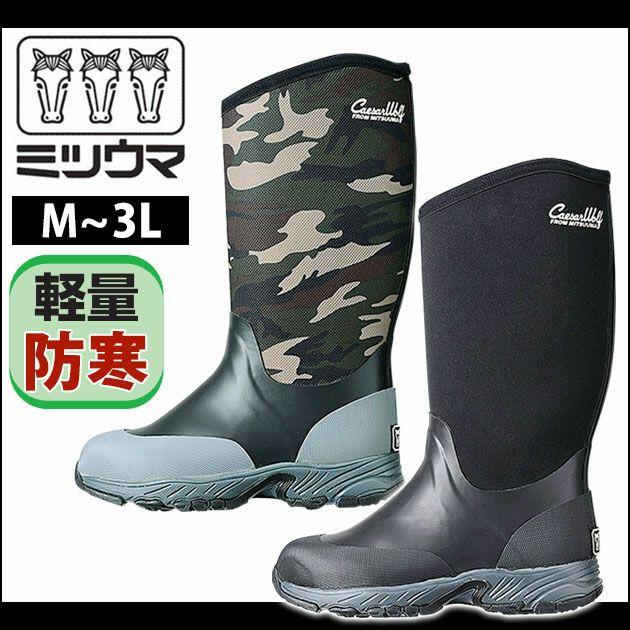 ミツウマ|防寒長靴|シーザーウルフ NO.2008MU