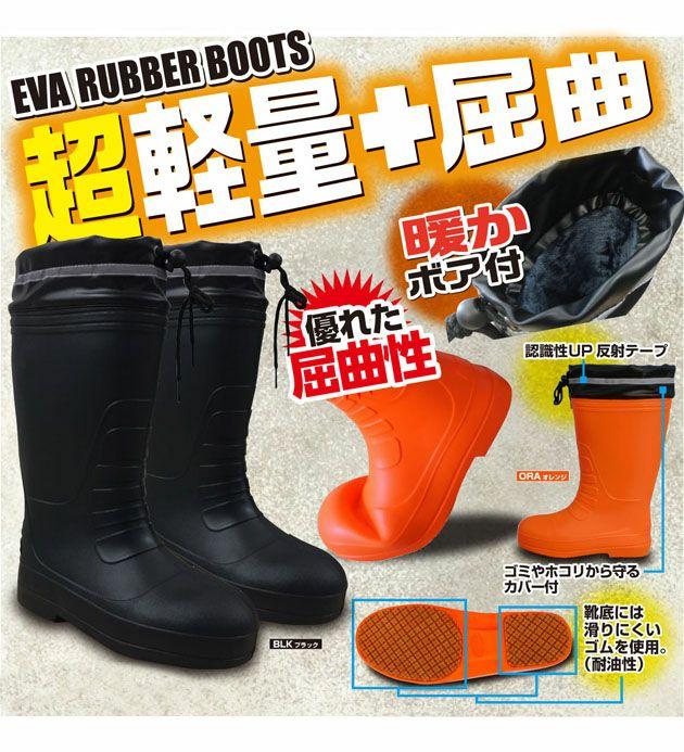 喜多|長靴|EVAラバーブーツ ボア付き防寒タイプ KR-8005