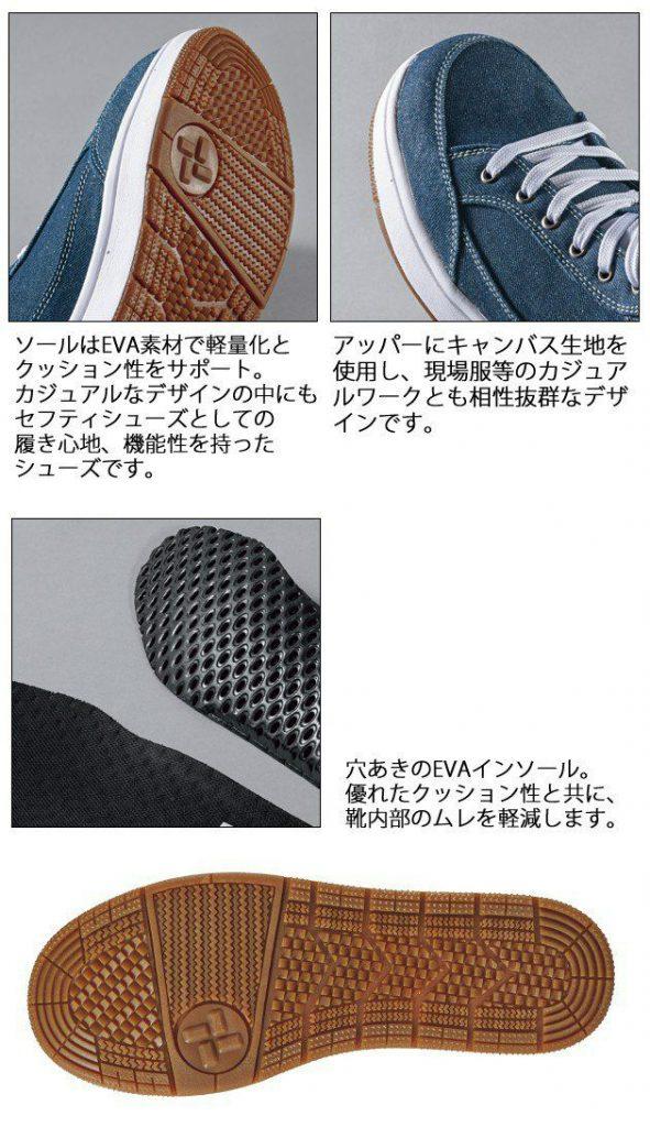 XEBEC|ジーベック|安全靴|キャンバスセフティシューズ 85409