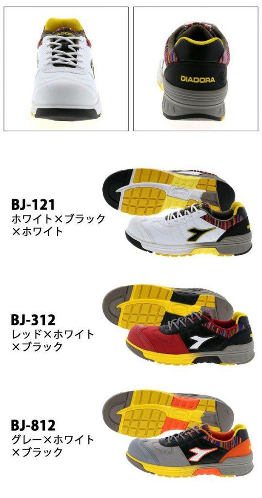 DIADORA|ディアドラ|安全靴|BLUEJAY(ブルージェイ) BJ-121 BJ-312 BJ-812