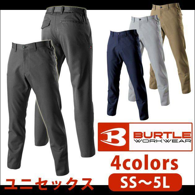 BURTLE|バートル|秋冬作業服|ユニセックスパンツ 7053