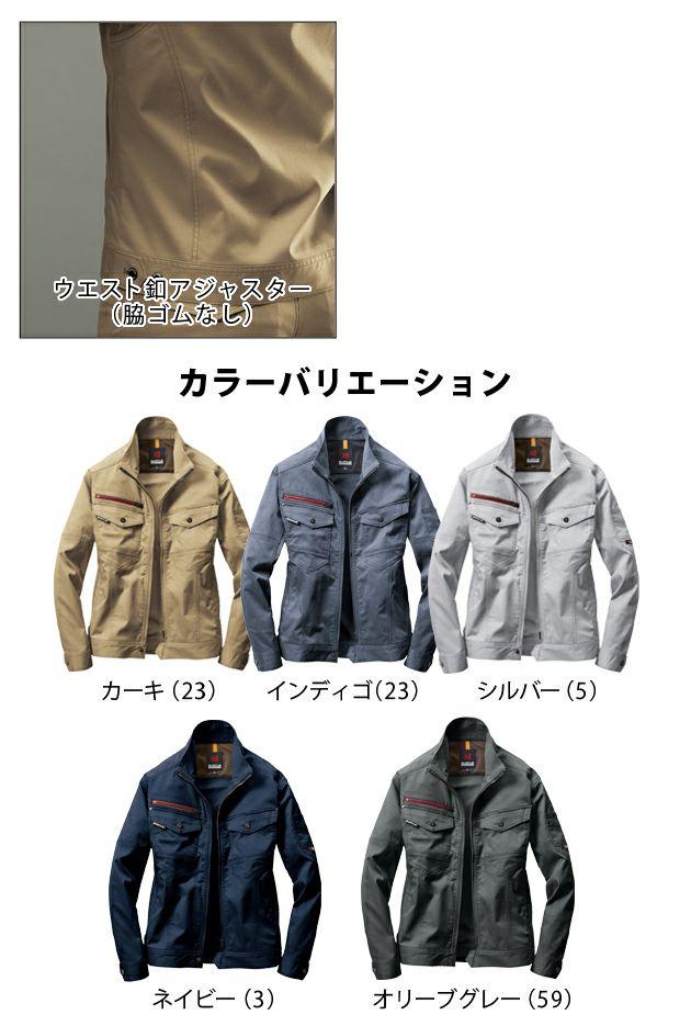BURTLE|バートル|秋冬作業服|ジャケット(ユニセックス) 7051
