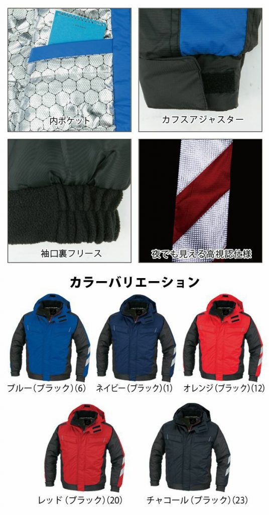 CO-COS|コーコス|秋冬作業服|防寒ブルゾン A-3270