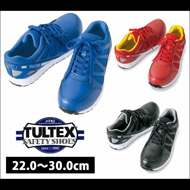 AITOZ|アイトス|安全靴|セーフティシューズ AZ-51658