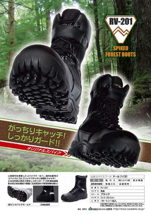 荘快堂|安全靴| RV-201