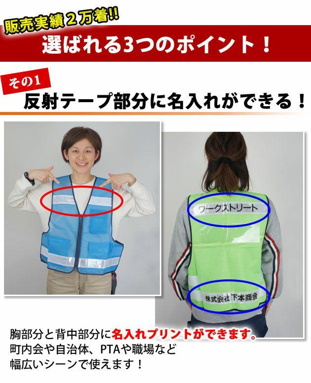 富士手袋工業|安全保安用品| 防犯パトロールベスト1枚 / #8166