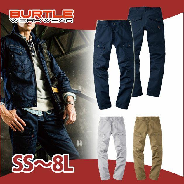 BURTLE|バートル|秋冬作業服|カーゴパンツ 8102
