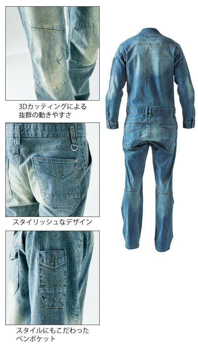 アイズフロンティア|通年作業服|つなぎ|ストレッチ3Dオーバーオール 7254