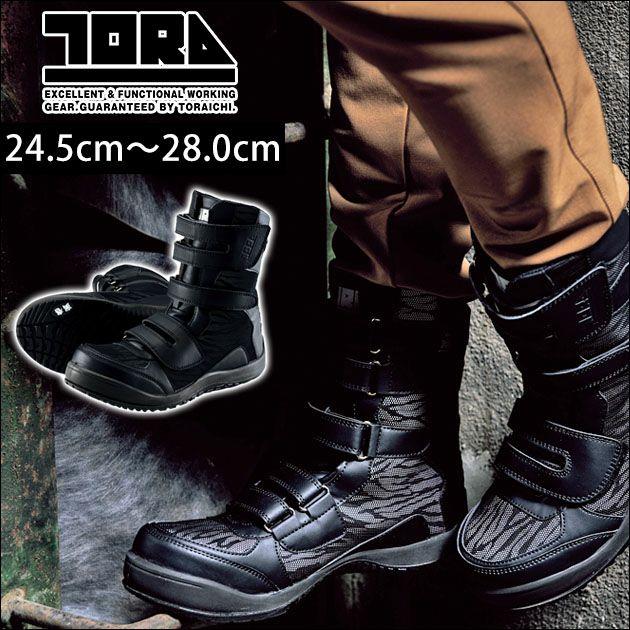 寅壱|安全靴|長マジック(リフレクタータイガー柄) 0284-961