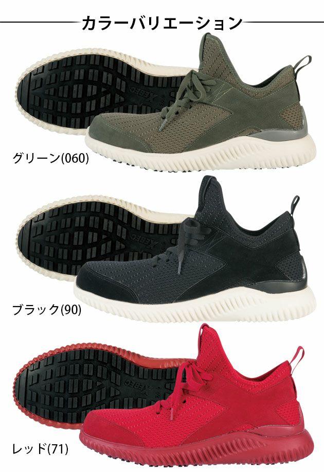 XEBEC|ジーベック|安全靴|プロスニーカー 85145