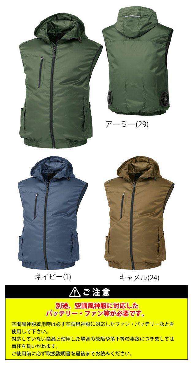CO-COSの空調風神服グラディエーターエアーマッスルフーディベストG-4219をご紹介します!