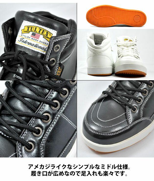 TULTEX|タルテックス|安全靴|TULTEX 51633