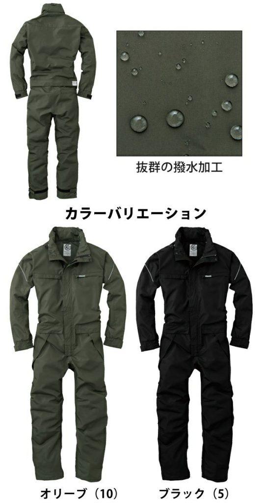 S~3L|GRACE ENGINEER`S|グレイスエンジニアーズ|春夏作業服|撥水防風ツナギ GE-209