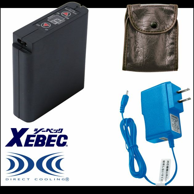 XEBEC|ジーベック|春夏作業服|空調服 リチウムイオン大容量バッテリーセット LIULTRA1