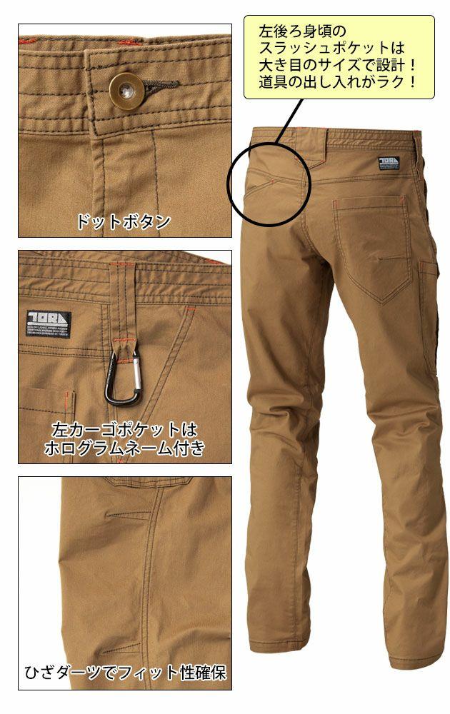 寅壱|春夏作業服|カーゴパンツ 3900-219