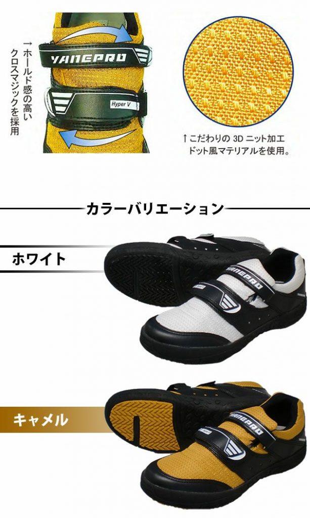 日進ゴム|作業靴|HyperV 屋根プロII #1300