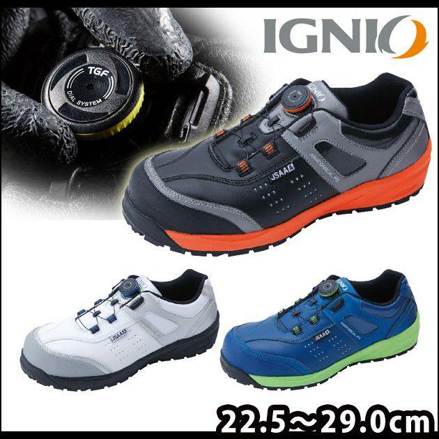 IGNIO|イグニオ|安全靴|セーフティシューズ IGS1037TGF