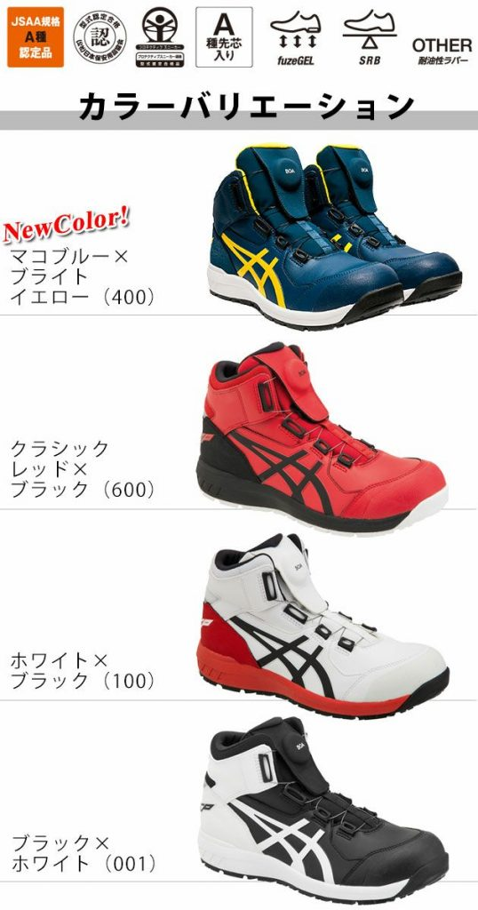 asics|アシックス|安全靴|ウィンジョブCP304 Boa 1271A030