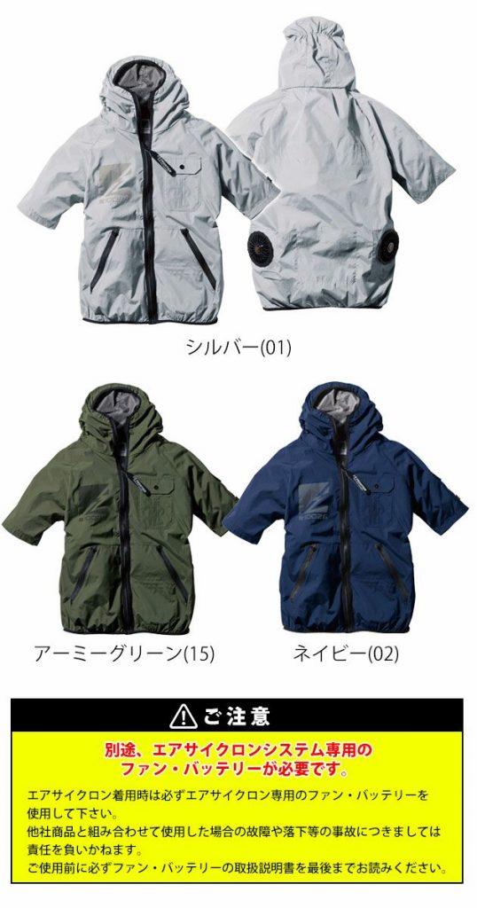 アイズフロンティア|春夏作業服|空調服|エアーサイクロンシステム ナイロン素材A.S.半袖パーカー 10026