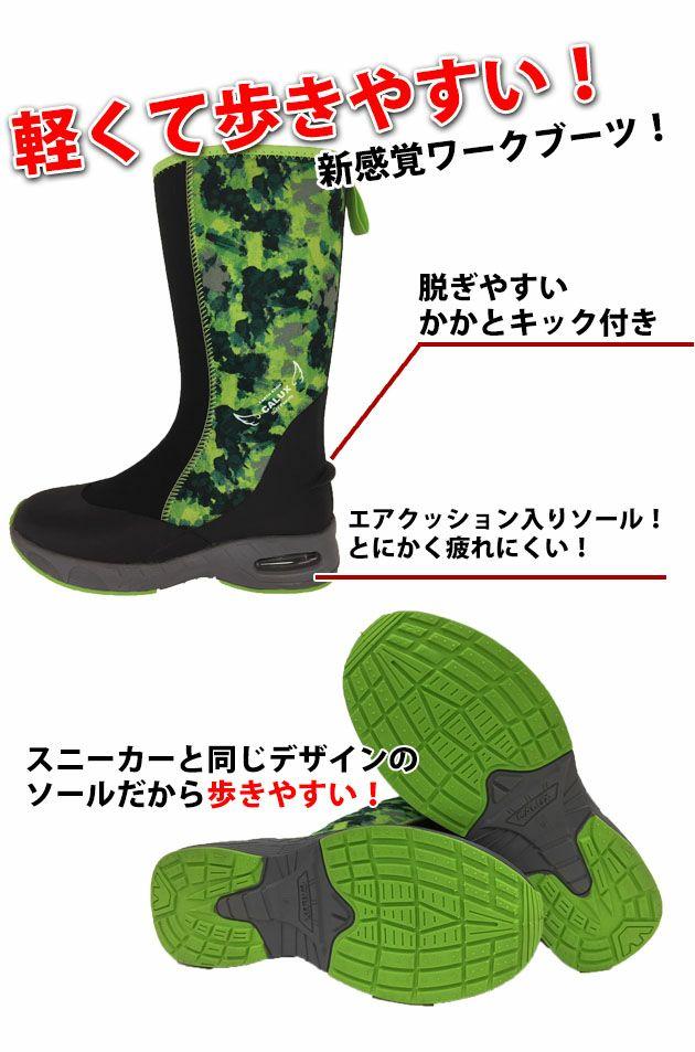アトム|長靴|カルックスソフトフィーリング 440