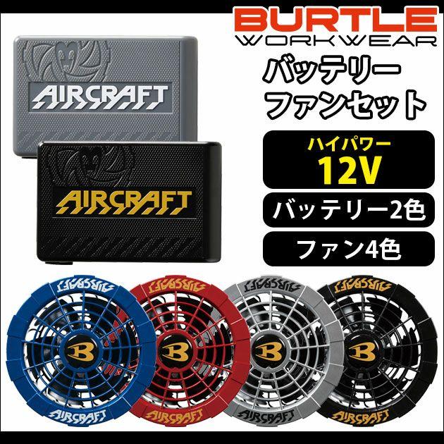 バートル|空調服|エアークラフト|バッテリーAC230&ファンAC240・AC241セット