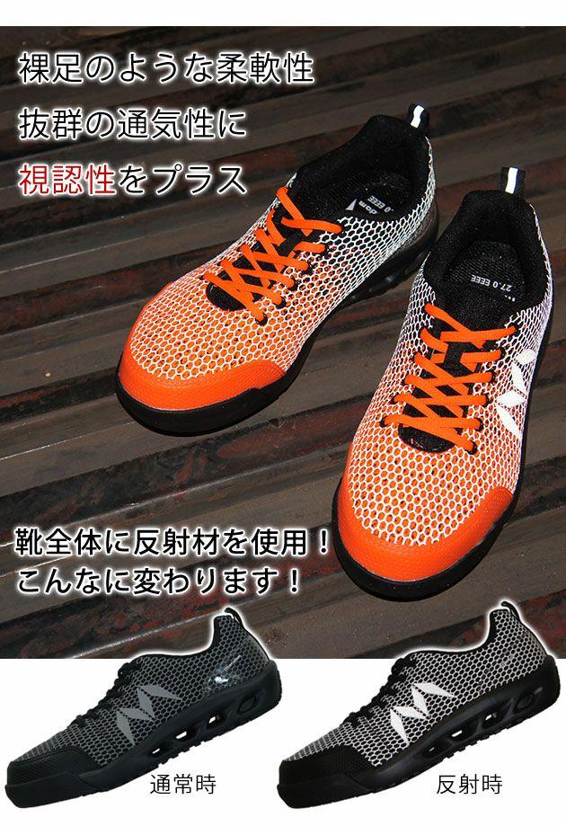【数量限定】丸五|安全靴|マンダムニットHi-Vis #005