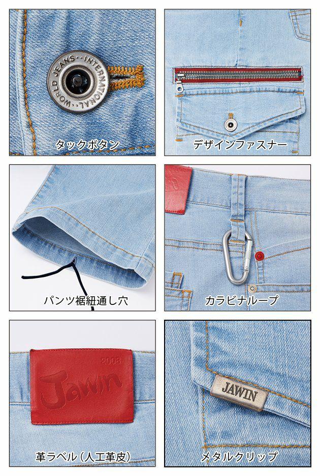 自重堂|春夏作業服|ストレッチノータックカーゴパンツ 56902