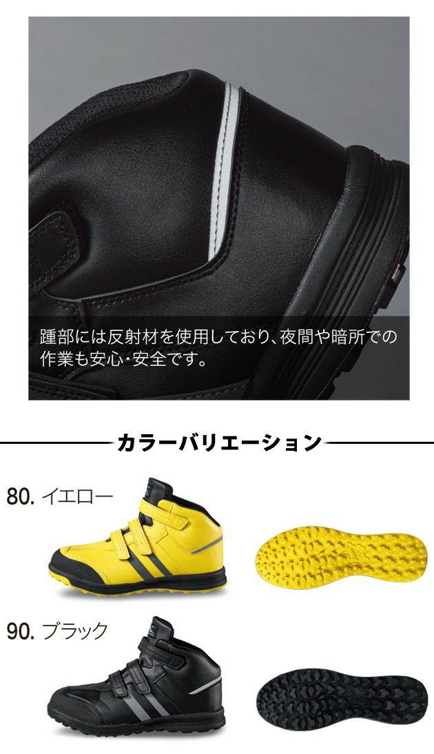 XEBEC|ジーベック|安全靴|踏抜き防止セフティシューズ 85208