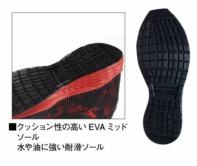 自重堂|安全靴|Z-DRAGON セーフティシューズ S5193