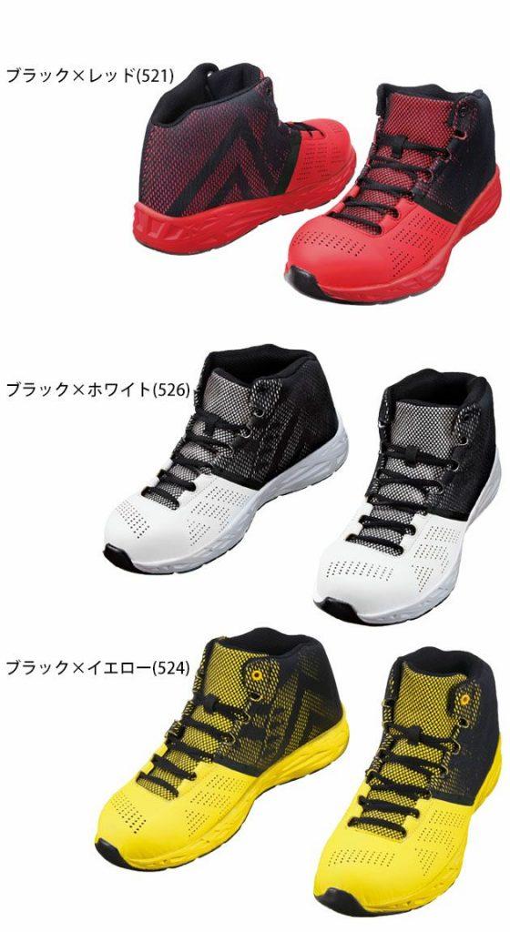 自重堂|安全靴|Z-DRAGON セーフティシューズ S4193