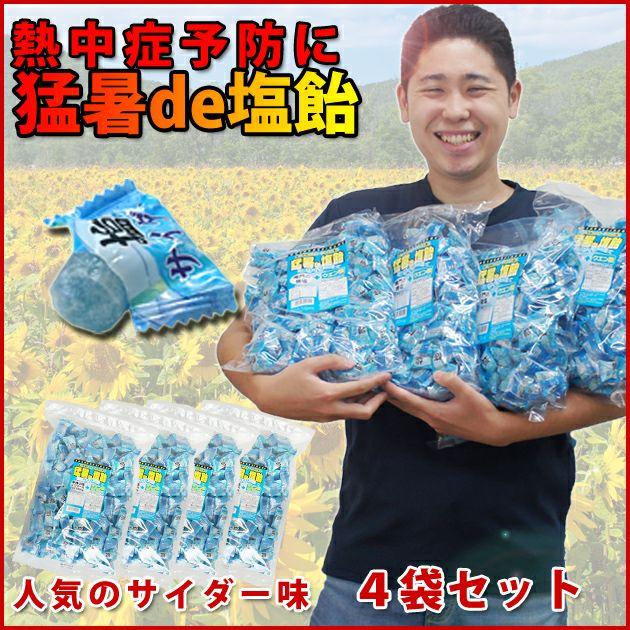 お試しセット| 猛暑de塩飴サイダー味1kg×4袋 / 熱中症対策熱中飴 熱中退治